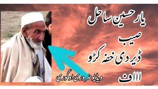 Download Yaar Husain Sahil Afridi Pushto Poetry 2019 khyber Agency   یار حسین ساحل آفریدی پشتو شاعر Video