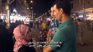 Download IRAQ Culture Video