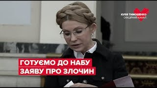 Download Тимошенко: Готуємо до НАБУ заяву про злочин (щодо діяльності Гонтаревої) Video