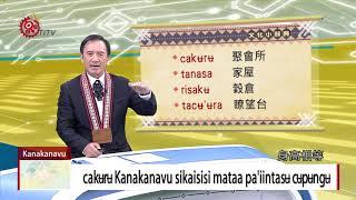 Download 卡那卡那富族聚會所具多重功能及精神意象 2018-10-20 Kanakanavu IPCF-TITV 原文會 原視族語新聞 Video