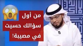 Download متصلة داهية. شاهد كيف إكتشف الشيخ وسيم يوسف أن هاذه المتصلة تخبئ مصيبة Video