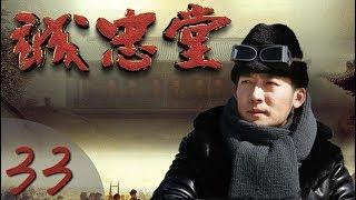 Download 《乔家大院2》(又名《诚忠堂》)第33集 传奇年代剧(张博、童瑶、潘虹、乔欣等领衔主演) Video