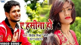 Download आ गया 2018 सबसे नया दर्दभरा #VIDEO SONG - Shivesh Mishra - Ae Hasina Ho - Bhojpuri Sad Songs Video
