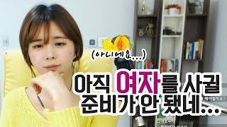 Download 김이브님♥여자들은 어떤 남자한테 끌리나요? Video