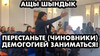 Download ЖЕСТКИЙ НАЕЗД НА ДЕПУТАТОВ НУР ОТАНА И ЧИНОВНИКОВ Video