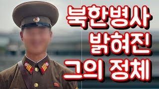 Download 드디어 깨어난 북한병사 첫마디가 충격 Video