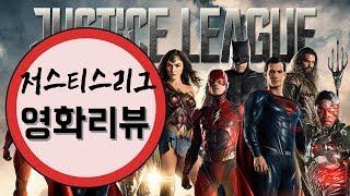 Download [정주원의 무비부비☆] '저스티스 리그' 진실의 올가미~ (Justice League, 2017) Video