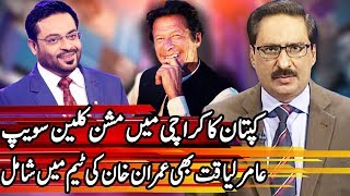 Download Kal Tak with Javed Chaudhry - 19 March 2018 | Express News Video