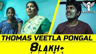 Download Thomas Veetla Pongal - Pongal Special - Nakkalites Video