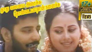 Download தூது வளை அரச்சு-Thoothu Valai -Mano S Janaki ,Love Duet Melody H D Video Song Video