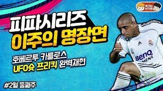 Download 피파19 호베르투 카를로스 UFO슛 프리킥 완벽재현 ㄷㄷ | 2월 둘째주 Video