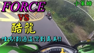 Download FORCEvs酷龍vsZX10R 被FORCE海放惹! Video