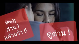Download น้องแนทเกศริน หนีผัวไปมั่วชู้ ผัวจับได้ Video