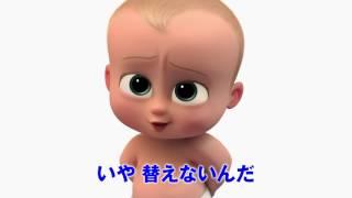 Download 『ボス・ベイビー』特報映像 Video