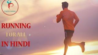 Download full information of running in hindi Video