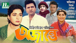Download Bangla Movie - Ojante | Riaz, Sonia, Shabana & Alamgir | Popular Bangla Movie Video