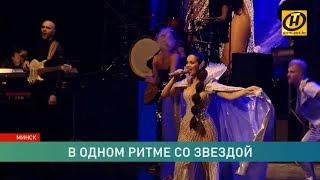 Download Наталья Орейро выступила в Минске. В её команде оказались и музыканты из Беларуси Video