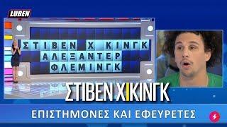 Download Τροχός της Τύχης: Τύπος παίρνει τα ρίσκα του με «Στίβεν Χικινγκ», δυστυχώς χάνει   Luben TV Video