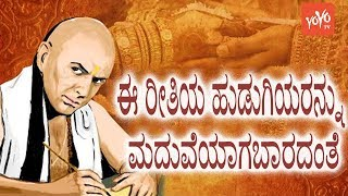 Download ಈ ರೀತಿಯ ಹುಡುಗಿಯರನ್ನು ಮದುವೆಯಾಗಬಾರದಂತೆ   7 Types of Women You Shouldn't Marry   YOYO TV Kannada Video