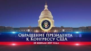 Download Обращение президента Дональда Трампа к обеим палатам Конгресса США Video