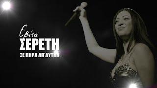 Download Eβίτα Σερέτη - Σε πήρα απ'αυτήν Video