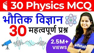 Download 12:00 PM - Group D Crash Course | GS by Shipra Ma'am | Day#14 | भौतिक विज्ञान Top 30 Questions Video