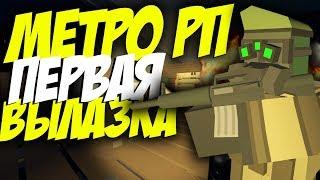 Download METRO 2033 I ПЕРВАЯ ВЫЛАЗКА НА УЛИЦУ I СОБРАЛИ КОМАНДУ В ПОХОД Video