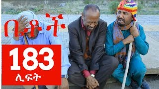 "Download Betoch Comedy Drama ""ሊፍት "" - Part 183 Video"