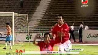Download 100 سنه اهلى .. محمد فاروق Video