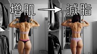 Download 從增肌到減脂|七個月的改變|vlog#93 Video