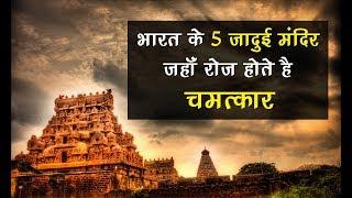 Download भारत के 5 जादुई मन्दिर, जहाँ रोज होते है चमत्कार | Mysterious Things #01 Video