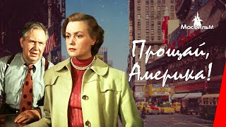Download Прощай, Америка! (1951) фильм Video