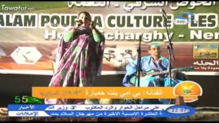 Download الأمسية الأخيرة من مهرجان السلام 2، الحوض الشرقي ـ مدينة النعمة ـ قناة شنقيط ج1. Video