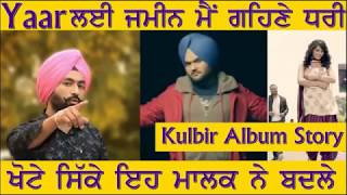 Download Kulbir Jhinjher Yaar ਲਈ ਮੈਂ ਜ਼ਮੀਨ ਗਹਿਣੇ ਧਰੀ ਸੀ Tarsem Jassar now intervie Latest Punjabi Songs 2017 Video