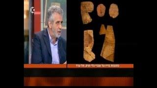Download גם פשוטי העם ידעו קרוא וכתוב בסוף ימי ממלכת יהודה Video