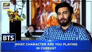 Cheekh Cast Salary Per Episode | ARY Digital | Showbiz Talk