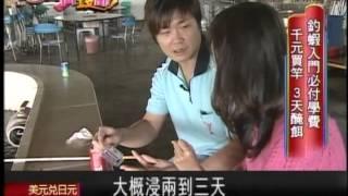 Download 釣蝦熱再起 Video