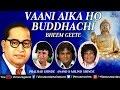 Download Vaani Aika Ho Buddhachi   Pralhad, Anand & Milind Shinde   Best Bheem Geete - Audio Jukebox Video