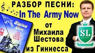 Download Status Quo - In The Army Now. Михаил Шестов разбирает произношение английских слов песни Video