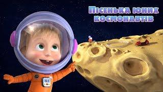 Download Маша та Ведмідь: Пісенька юних космонавтів (Зірка з неба) Masha and the Bear Video