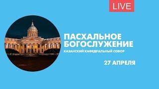 Download Пасхальное богослужение в Казанском соборе. Онлайн-трансляция Video