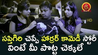 Download Sapthagiri Tells His Horror-Comedy Story To Sakshi Gulati || 2017 Telugu Movie Scenes || Bhavani HD Video