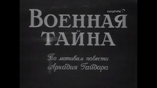 Download Военная тайна (1958) Video