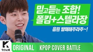 Download KPOP COVER BATTLE Legend VS Rookie (차트 밖 1위 시즌2): 스텔라 장 보통 날의 기적(feat. 폴킴) Video