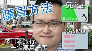 Download 日本Suica與PASMO卡的購買方法 西瓜卡使用方法《阿倫去旅行》 How to purchase Suica and PASMO in Japan? (with English subtitle) Video