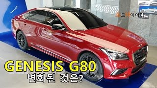 Download 제네시스 G80 변화된 부분은? (2017 Genesis G80 what are the changes?) Video