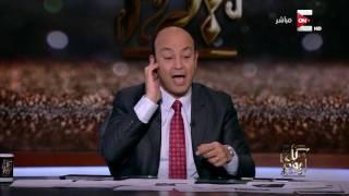 Download كل يوم - كل يوم: عمرو أديب يكشف قد ايه بينام الأمير الوليد بن طلال Video
