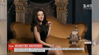 Download Вбивство українки в Польщі: хлопця вже засуджували за переслідування цієї дівчини Video