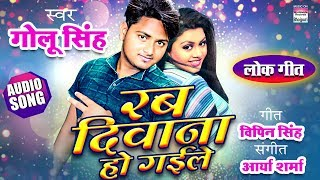Download Rab Deewana Ho Gayile | Golu singh | Bhojprui New Song 2019 | AUDIO Video