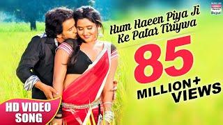 Download Hum Haeen Piya Ji Ke Patar Tiriywa | Dinesh Lal Yadav, Kajal Raghwani | Patna Se Pakistan | HD Video